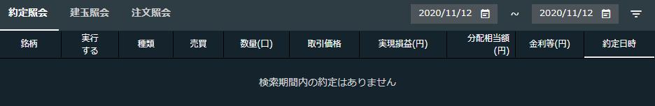 f:id:Kenshi128:20201113181427p:plain