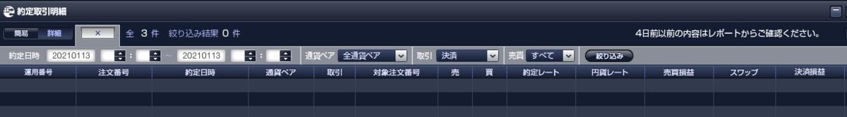 f:id:Kenshi128:20210114133512p:plain