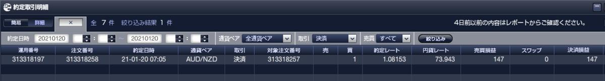 f:id:Kenshi128:20210122000205p:plain