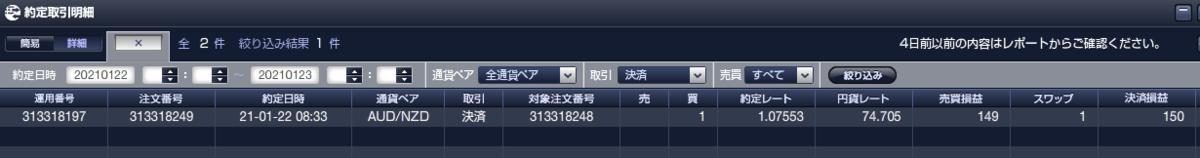 f:id:Kenshi128:20210124143527p:plain
