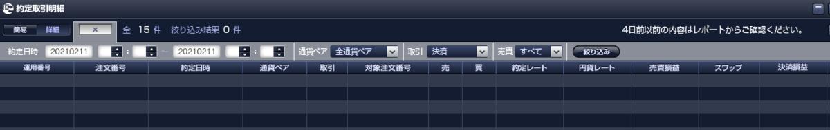 f:id:Kenshi128:20210212181903p:plain