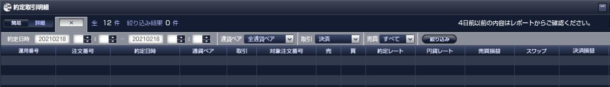f:id:Kenshi128:20210219190137p:plain