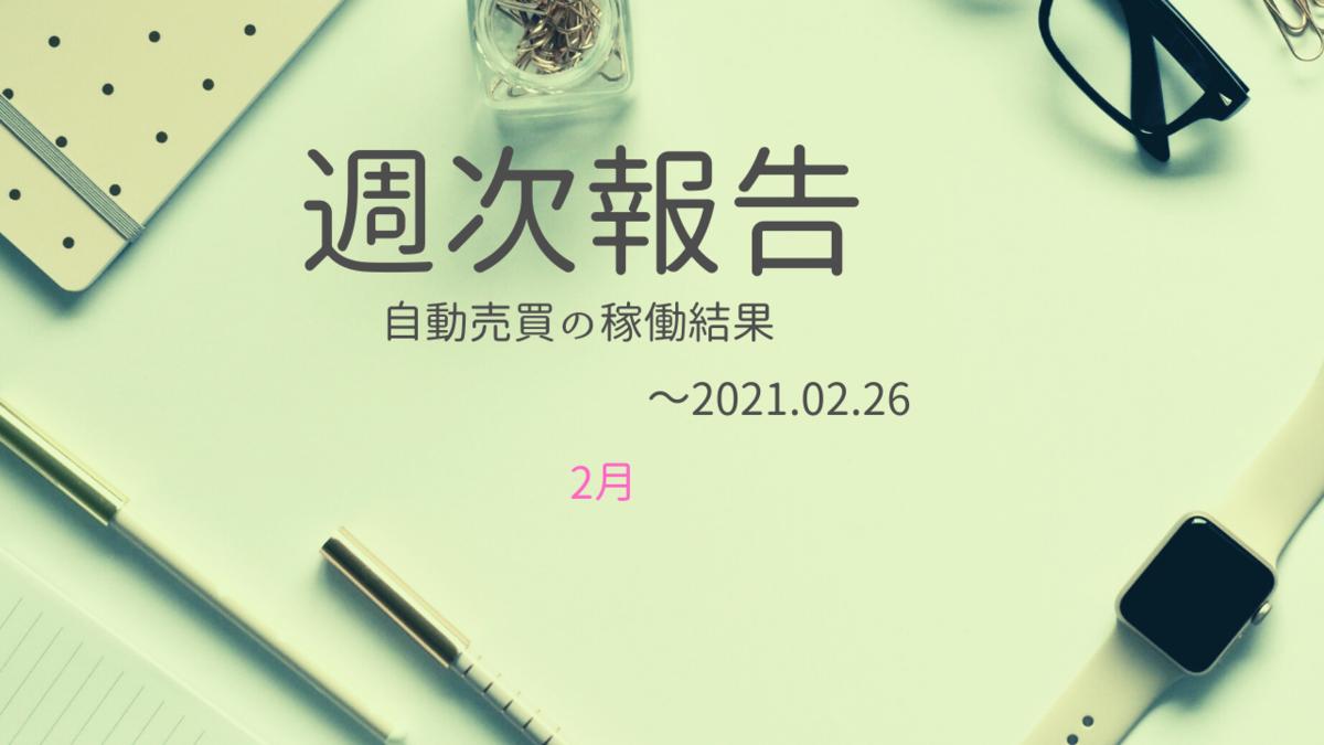 f:id:Kenshi128:20210301180156p:plain