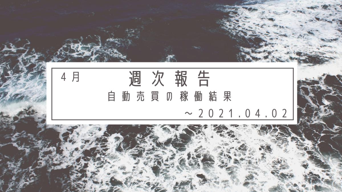 f:id:Kenshi128:20210404164132p:plain