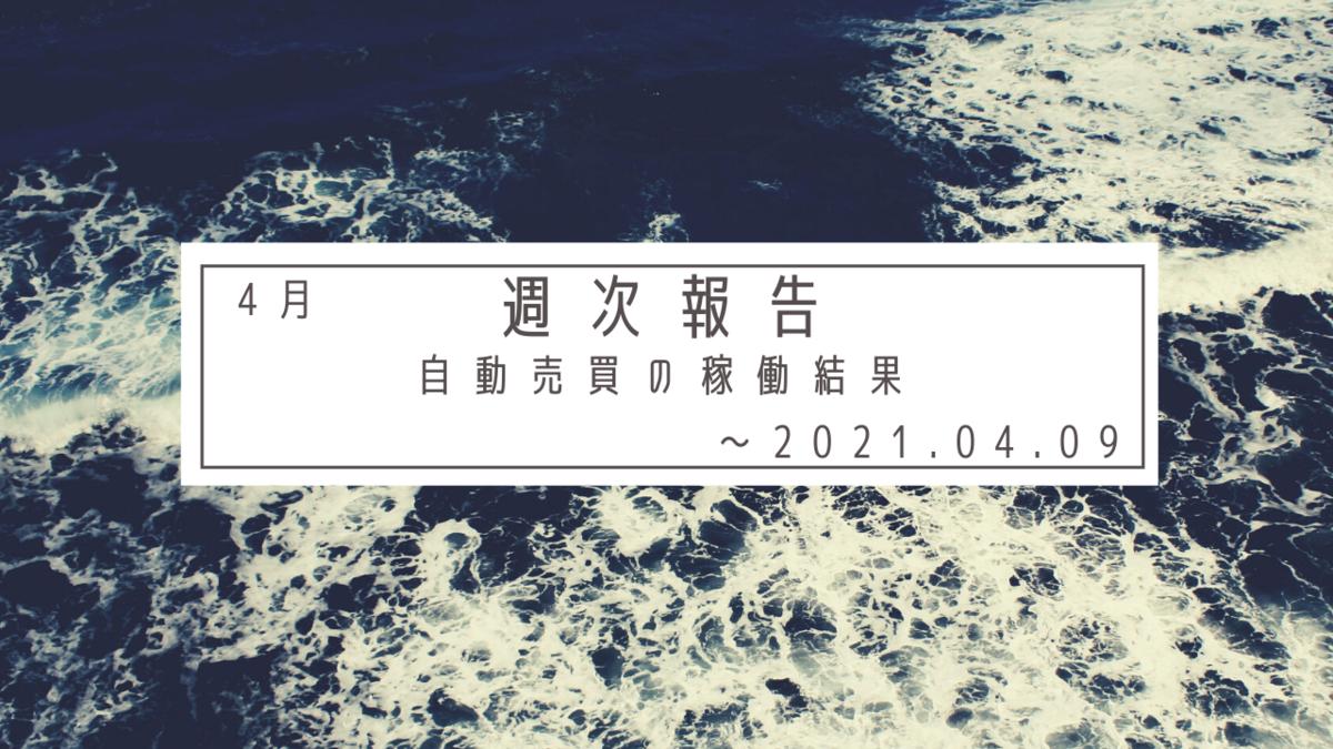 f:id:Kenshi128:20210412070204p:plain
