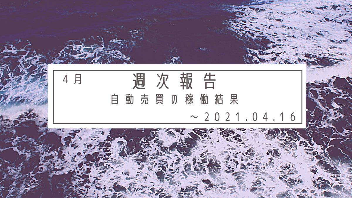 f:id:Kenshi128:20210418165943p:plain