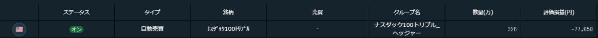 f:id:Kenshi128:20210422182338p:plain