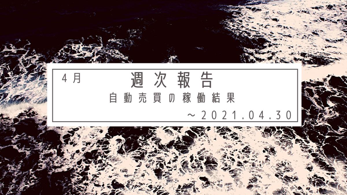 f:id:Kenshi128:20210503133700p:plain