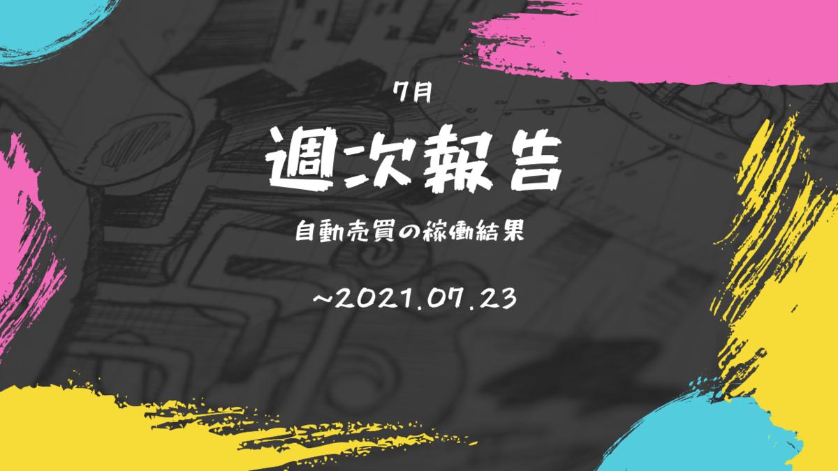 f:id:Kenshi128:20210726185224p:plain