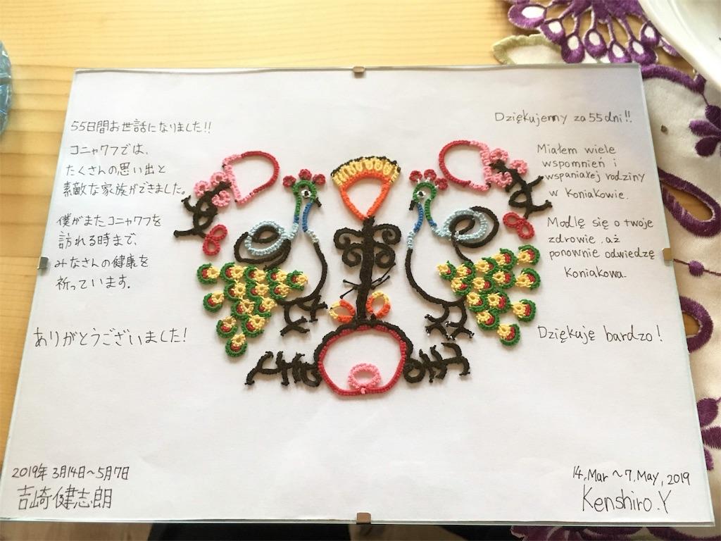 f:id:Kenshiro-Y:20190507230330j:image