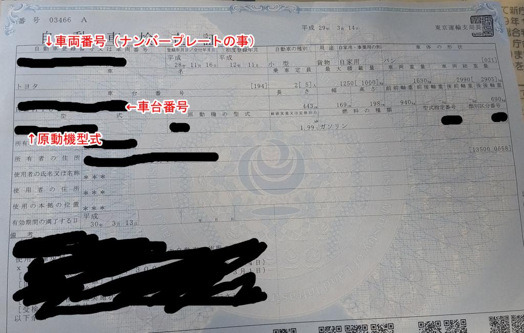 f:id:Kenta-Reptile:20180503135045j:plain