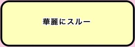 f:id:Kerina:20200620230945j:plain