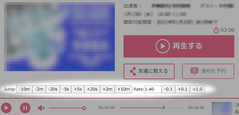 bookmarklet を実行して radiko にボタンが追加された様子