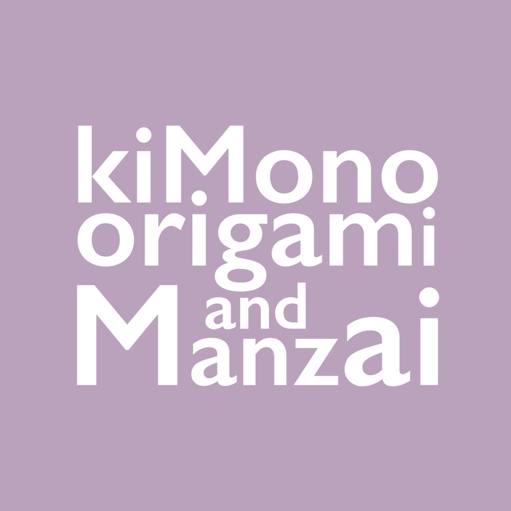 f:id:KiMONOrigaMi_Eori:20171201213104j:plain