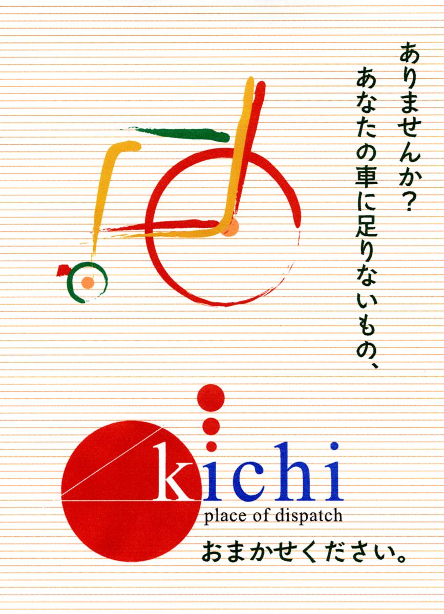 f:id:KichiInc:20200825105541p:plain