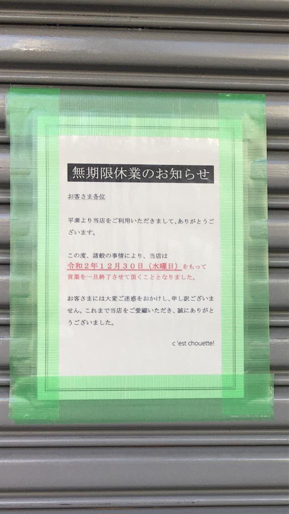 f:id:Kichiji2:20201209152702p:image