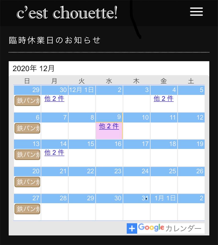 f:id:Kichiji2:20201209153257j:image