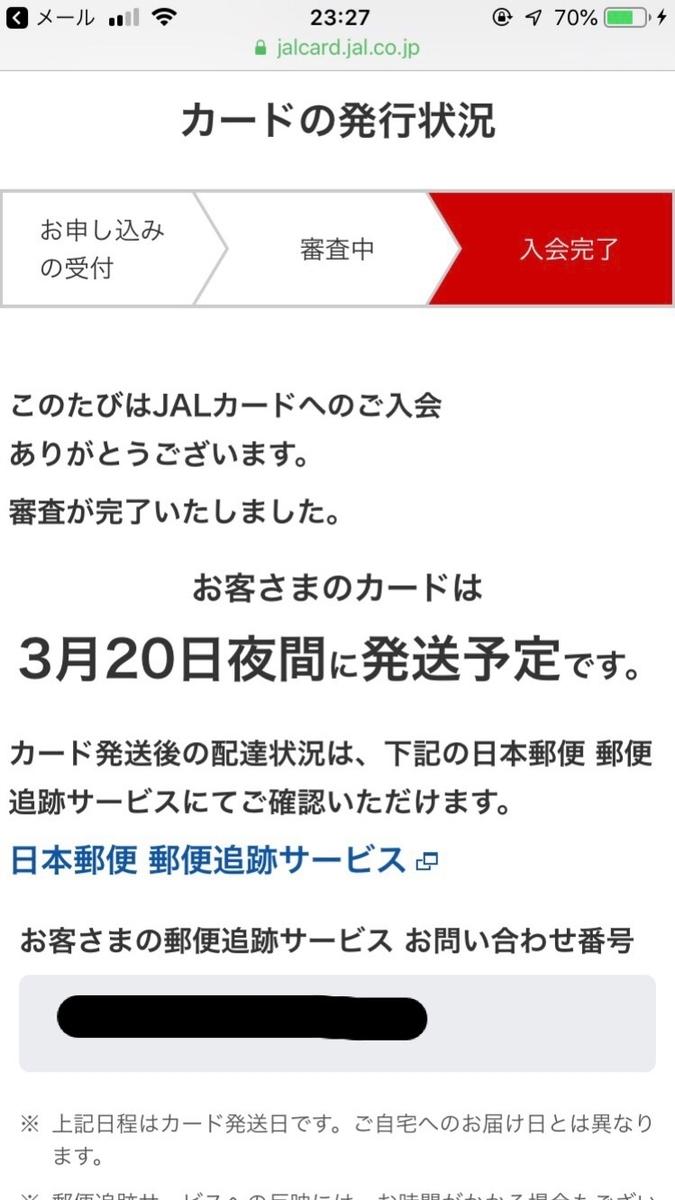 f:id:Kichikichi02:20190413173426j:plain