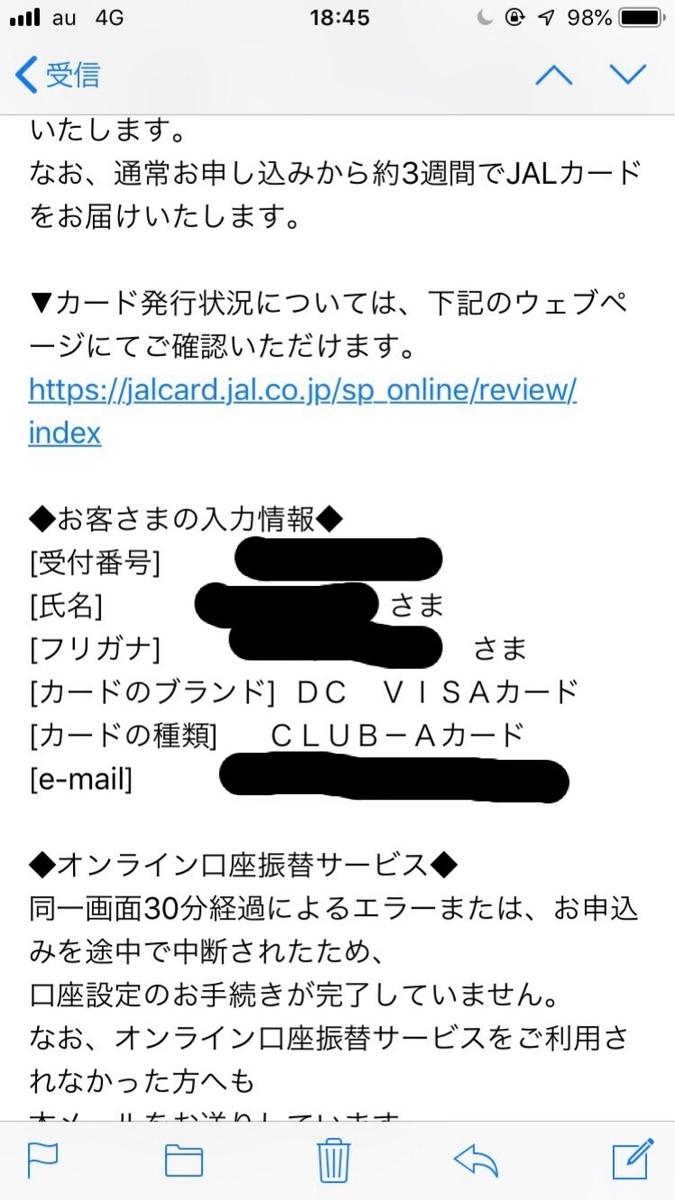 f:id:Kichikichi02:20190413173439j:plain