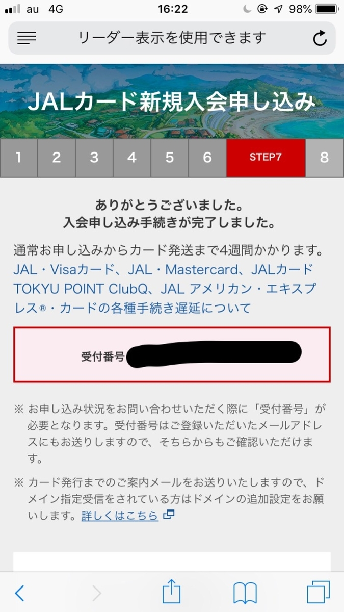 f:id:Kichikichi02:20190413173447j:plain