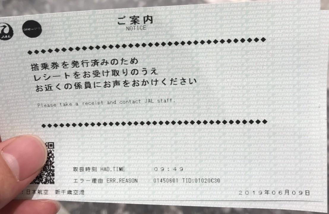 f:id:Kichikichi02:20190613162855j:plain