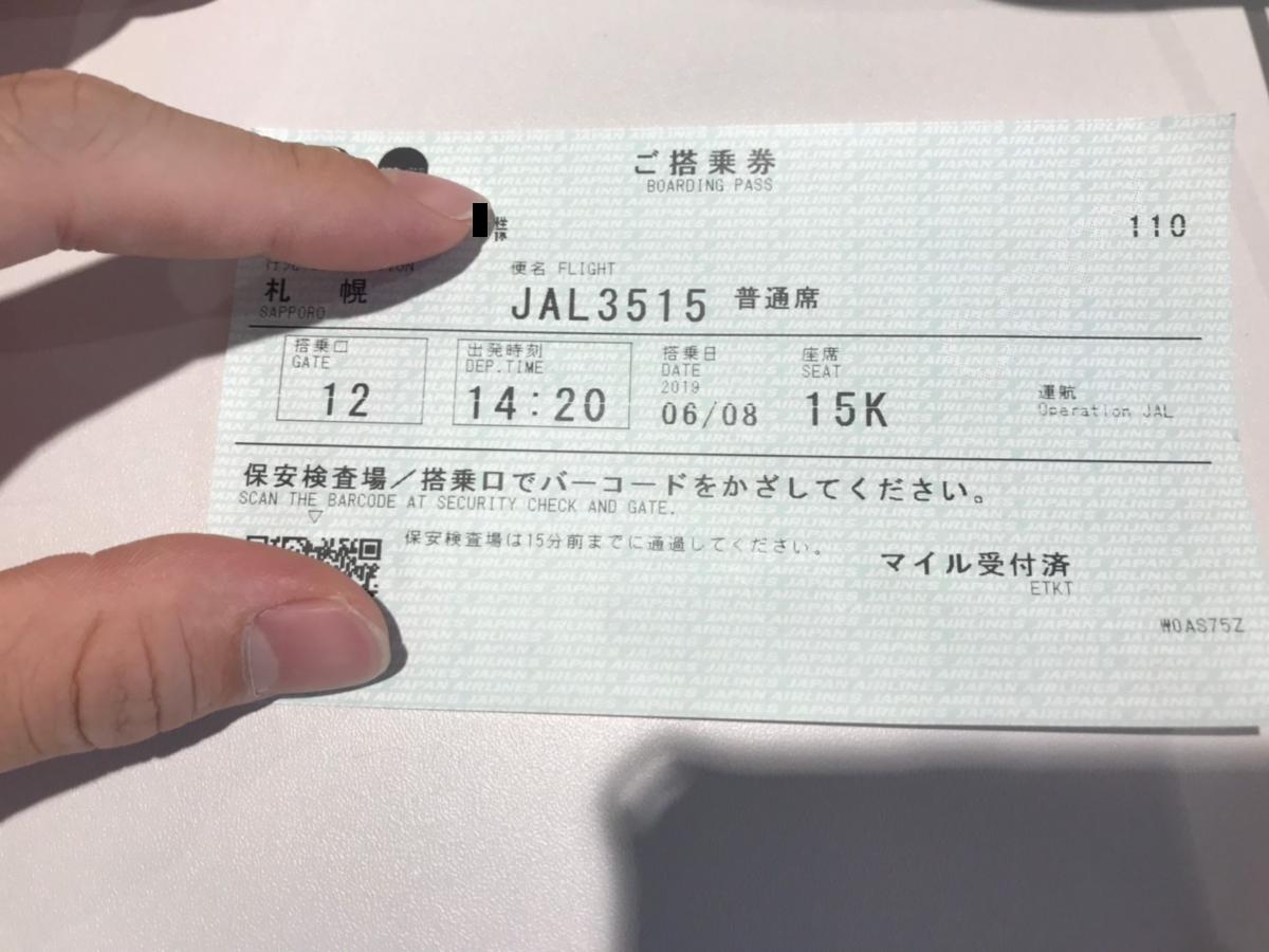 f:id:Kichikichi02:20190613164042p:plain
