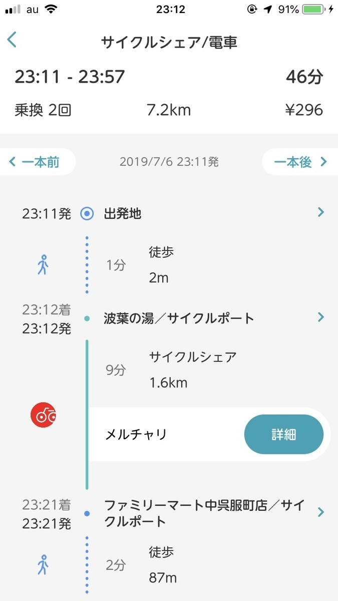 f:id:Kichikichi02:20190707003729j:plain