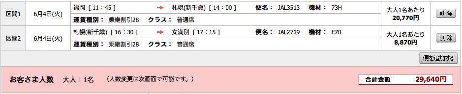 f:id:Kichikichi02:20190810105325p:plain