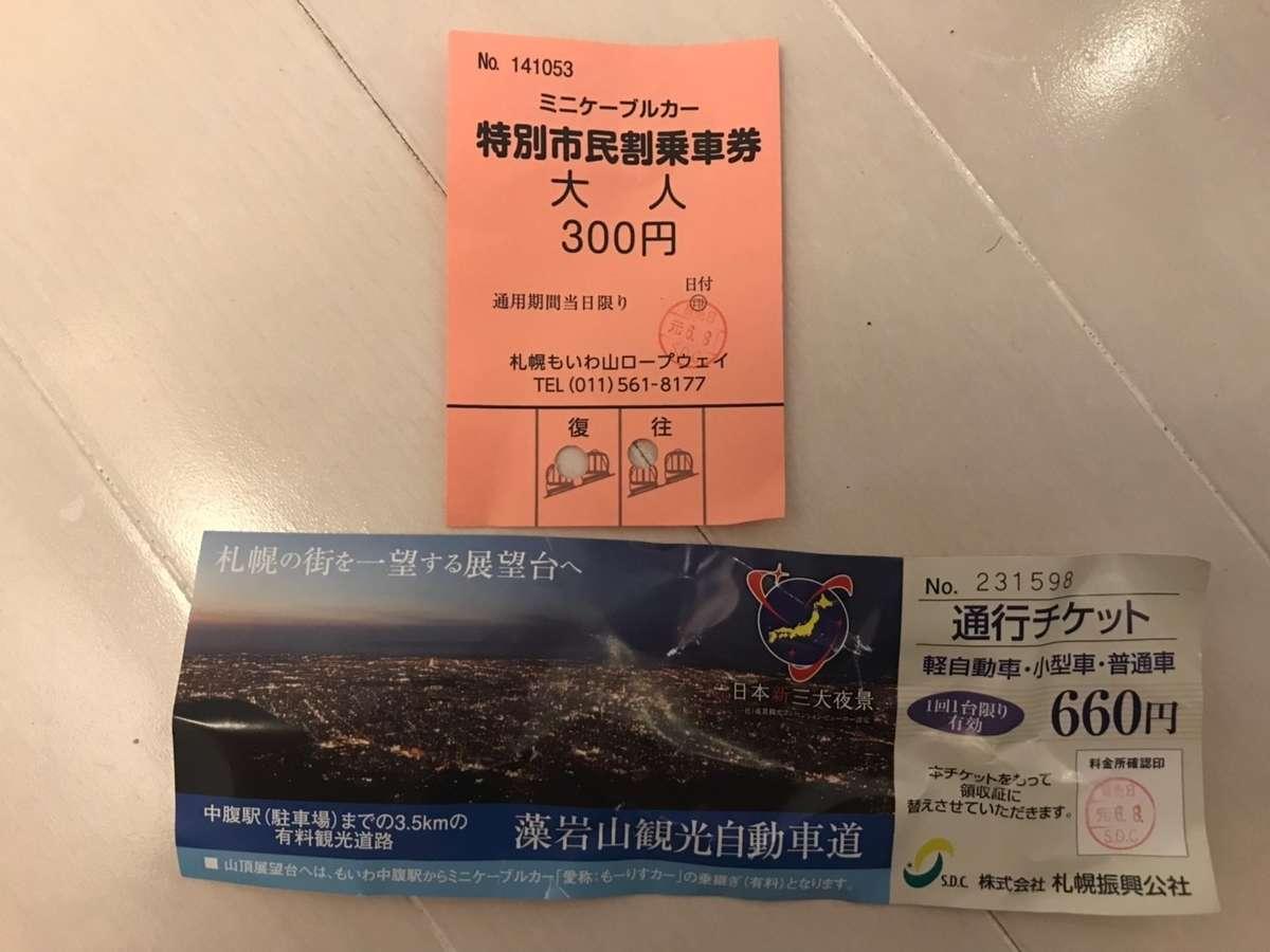 f:id:Kichikichi02:20190825002411j:plain