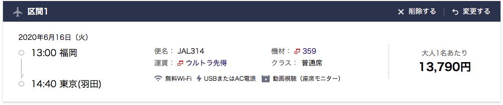 f:id:Kichikichi02:20190916160939p:plain