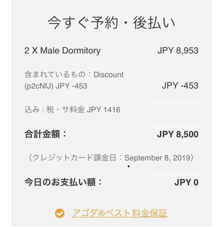 f:id:Kichikichi02:20190919145634j:plain