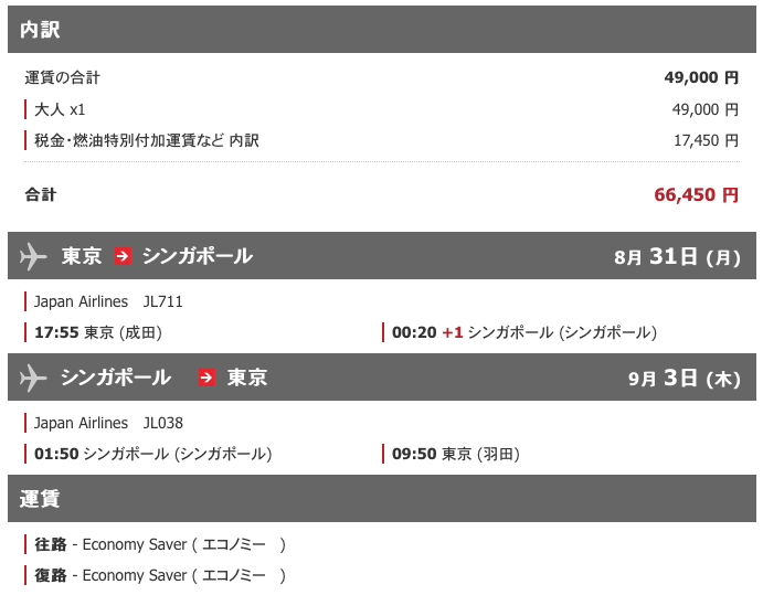 f:id:Kichikichi02:20191207233358p:plain