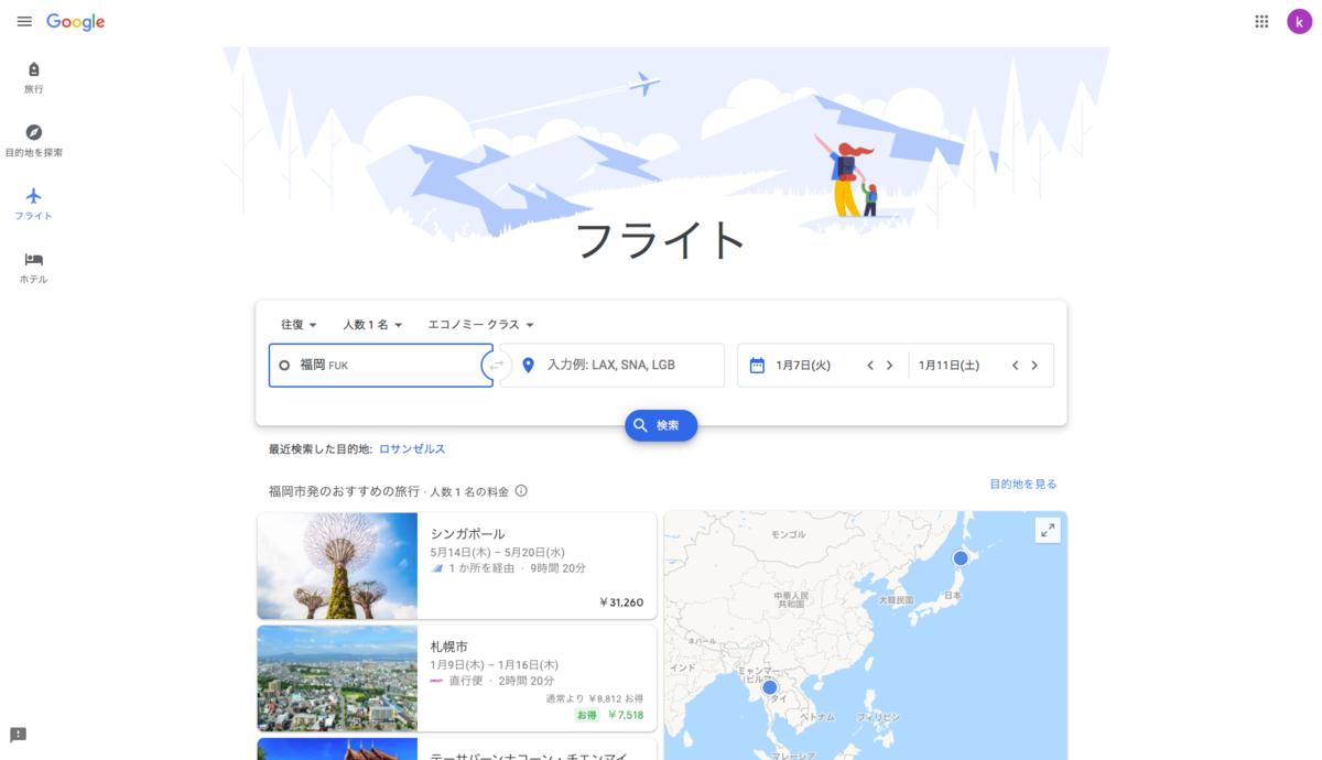 f:id:Kichikichi02:20191222214058p:plain