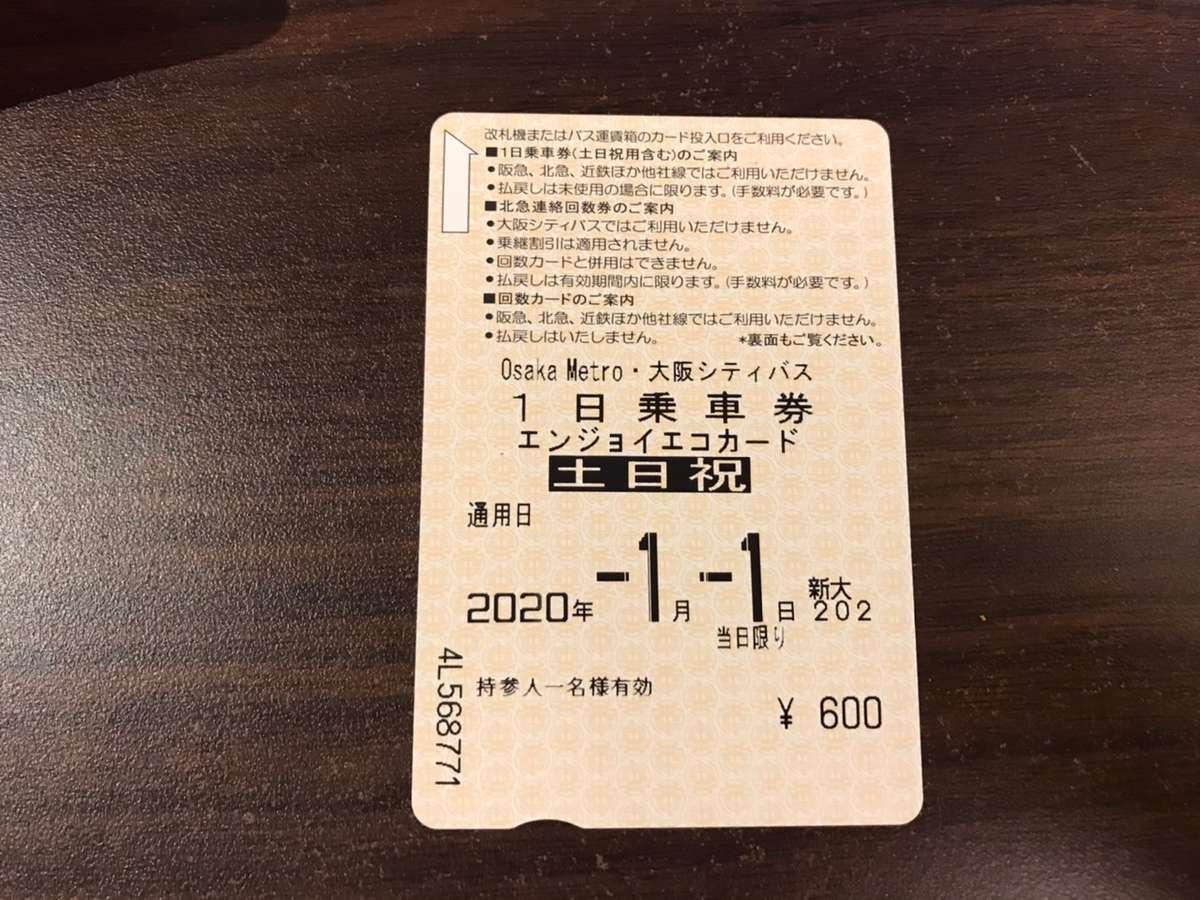 f:id:Kichikichi02:20200108215103j:plain