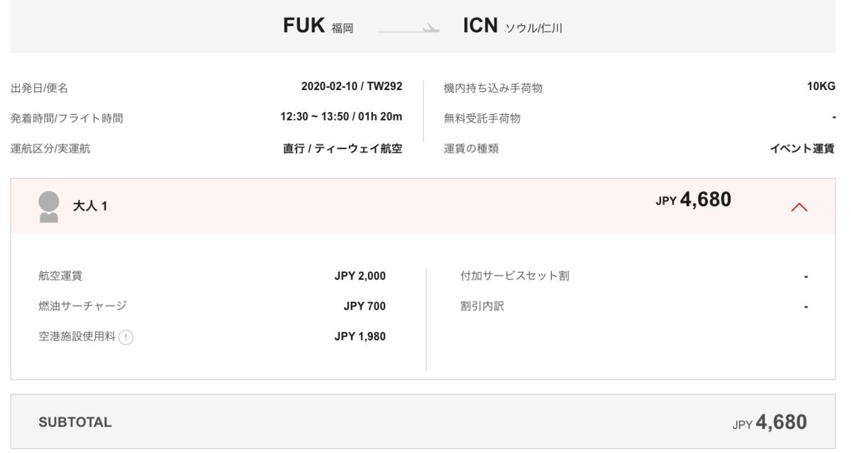 f:id:Kichikichi02:20200209152933p:plain