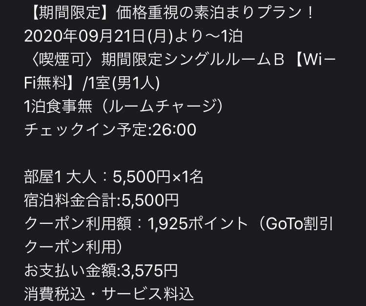 f:id:Kichikichi02:20201009143032j:plain