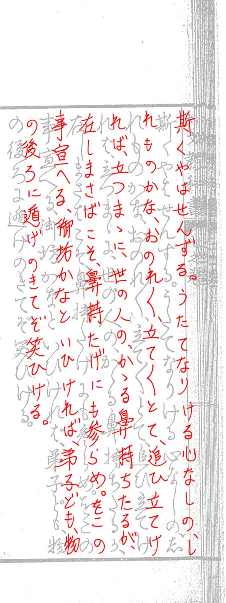 f:id:KihiminHamame:20200308031525j:plain