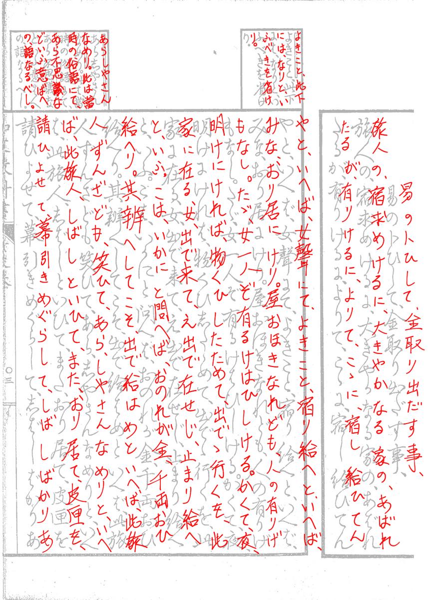 f:id:KihiminHamame:20200320201740j:plain