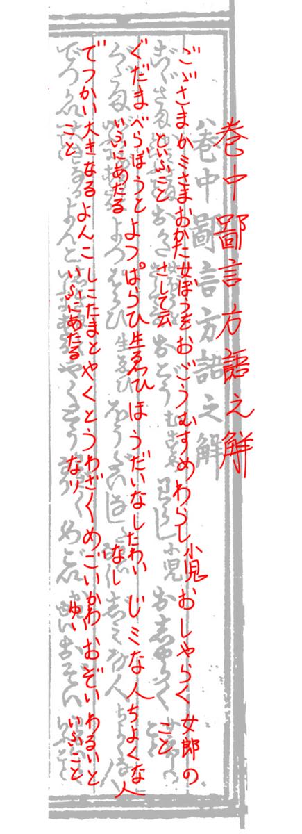 f:id:KihiminHamame:20200522000002j:plain