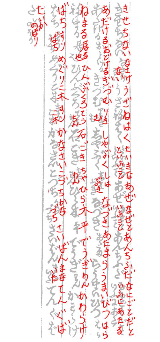 f:id:KihiminHamame:20200522234744j:plain