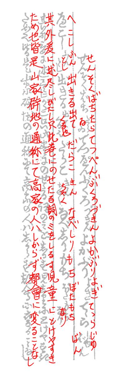 f:id:KihiminHamame:20200525203339j:plain