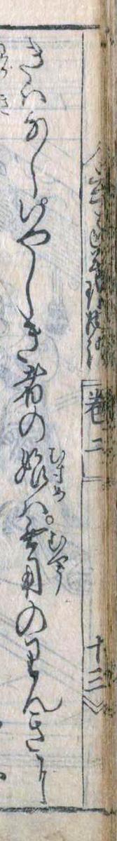 f:id:KihiminHamame:20210108004027j:plain
