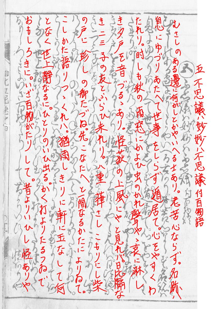 f:id:KihiminHamame:20210518112052j:plain