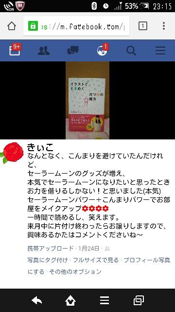 f:id:Kiiko:20151218001656j:image
