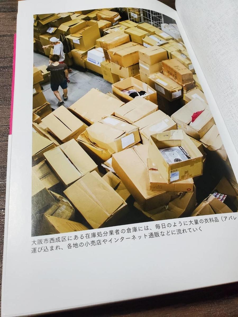 f:id:Kim-Fukutabi:20200410223937j:plain