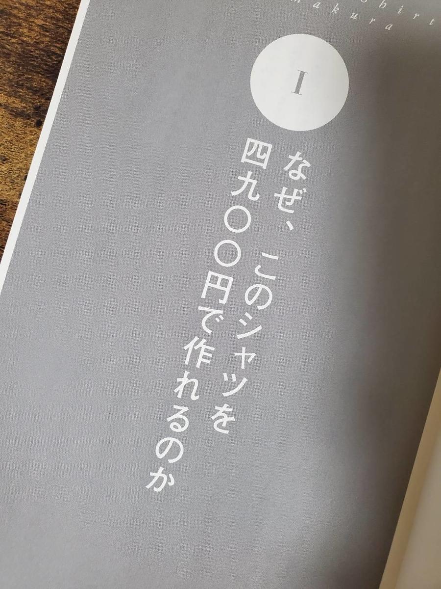 f:id:Kim-Fukutabi:20200424202010j:plain