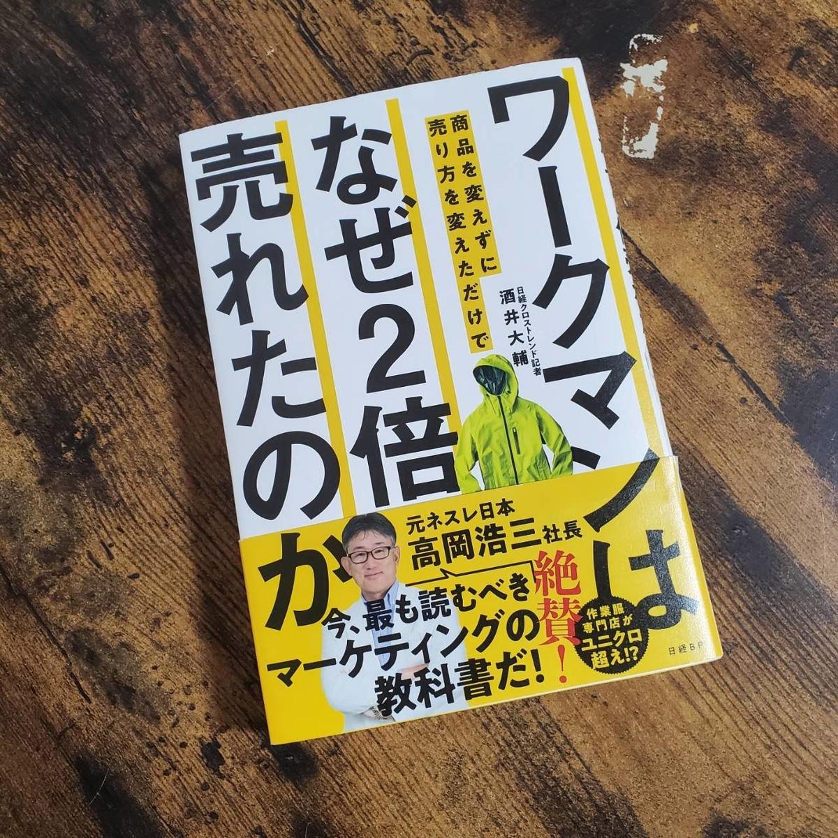 f:id:Kim-Fukutabi:20210212230046j:plain
