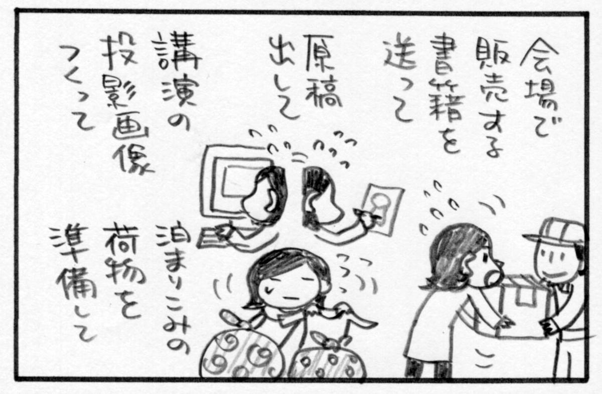f:id:Kimidori-Inoue:20191024230321j:plain
