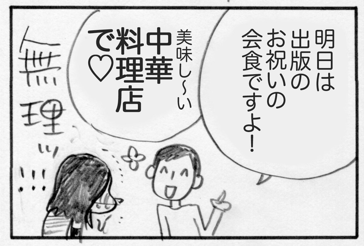 f:id:Kimidori-Inoue:20191024230504j:plain