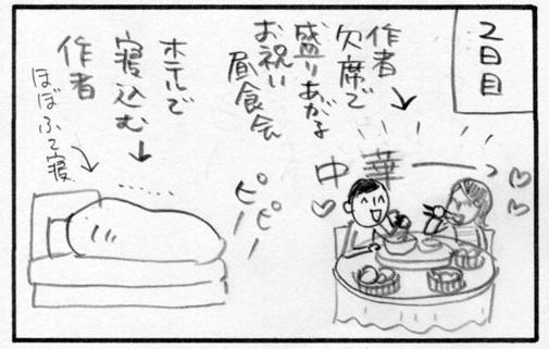 f:id:Kimidori-Inoue:20191024230513j:plain